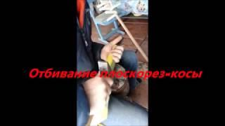 Отбивка плоскорез-косы Олега Панова