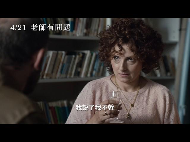 【老師有問題】The Teacher 精彩預告 ~ 2017/4/21上課了