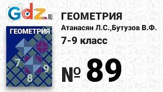 № 89- Геометрия 7-9 класс Атанасян