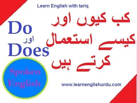 Do Vs Does English Grammar Basics In Urdu - when to use do and does