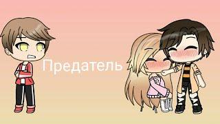 """Сериал """"Предатель""""{3 серия}[Gacha Life]"""