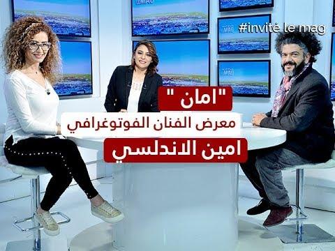 """""""امان """" معرض الفنان الفوتوغرافي امين الاندلسي - قناة نسمة"""
