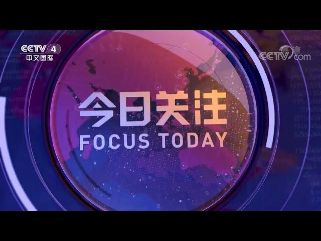 [今日关注]20181230预告片| CCTV中文国际
