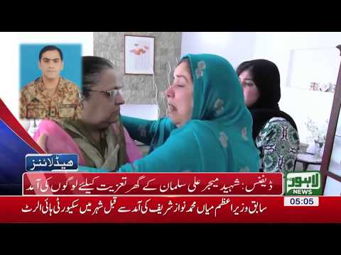 05 AM Headlines Lahore News HD - 11 August 2017