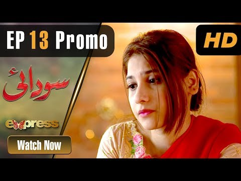 Pakistani Drama | Sodai - Episode 13 Promo | Express Entertainment Dramas | Hina Altaf, Asad