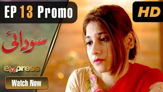 Pakistani Drama | Sodai - Episode 13 Promo | Express Entertainment Dramas | Hina Altaf, Asad