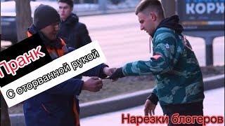 ЛИТВИН-ПРАНК С ОТОРВАННОЙ РУКОЙ. Пранки, Приколы из ИНСТАГРАМ # 13