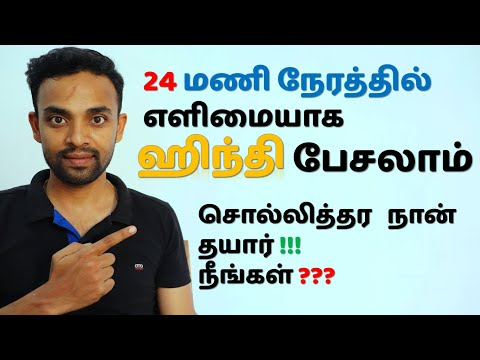 Spoken Hindi through Tamil - Part 1 | Learn Hindi through Tamil in Just 24 Hours