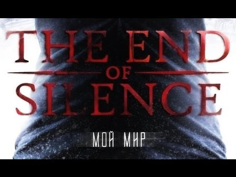 The End of Silence - Мой мир (Live clip)