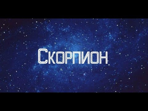 Гороскоп на неделю с 1 - 7 октября 2018 года Скорпион