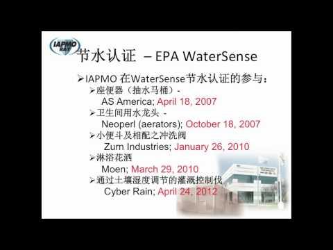 Jin Luo WaterSense Shanghai 2012 (Chinese)