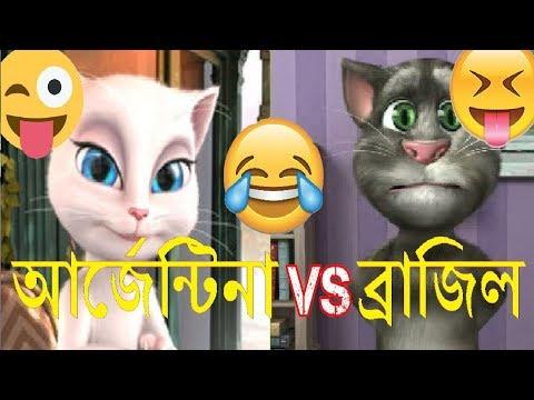 Brazil Vs Argentina Bengali Funny Video By Talking Tom