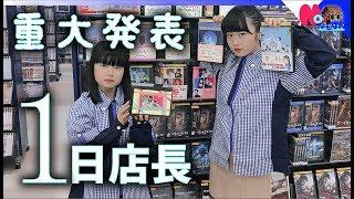 1日店長【重大発表】姉妹でオススメ映画コーナーつくってみた (GEOゲオ)【のえのん番組】