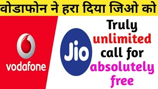 वोडाफोन ने किया कमाल | Truly unlimited calls on Vodafone For Free