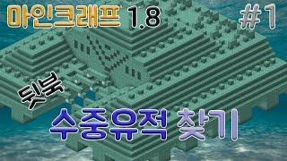 세상에마상에 전설의 수중유적찾기 1 - 양띵TV후추 마인크래프트