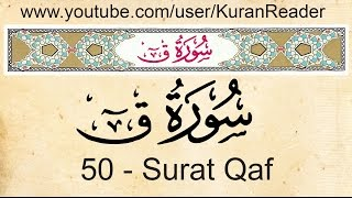 Holy quran 50 Surat Qaf With English Audio Translation and Transliteration By Mishari AlAfassy