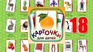 Учебные Карточки (Домана) для детей №18 - Поезда и железная дорога + Самолёты и авиация