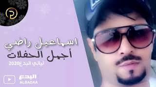 إسماعيل راضي -أجمل الحفلات 2020