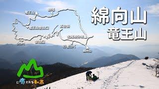 山に癒される動画 綿向山・竜王山(2017年冬登山 滋賀県)