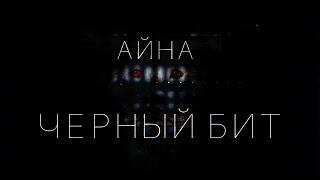 Айна - Черный бит