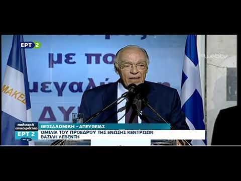 Β. Λεβέντης  Ομιλία στη Θεσσαλονίκη  24-10-2018