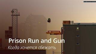 Prison Run and Gun - побег, но не из Шоушенка