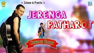 Assamese Bhajan - Jerenga Patharot   জেৰেঙা পথাৰত   Zubeen,Pranita   Devotional Song   Sundari Radhe