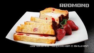 Творожная запеканка с вишней в хлебопечи REDMOND RBM-M1907, рецепт вкусной запеканки, видео