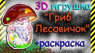 """Как сделать забавного """"Гриба Лесовика"""" из бумаги.3D модель+игрушка+раскраска+схема для распечатки!"""