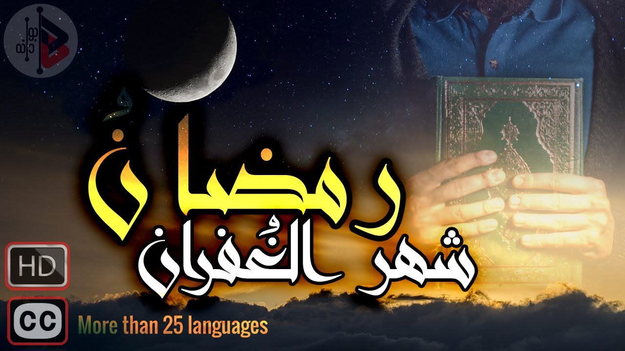 Download رمضان شهر الغفران | د. عدنان ابراهيم