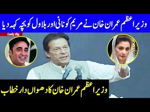 PM Imran Khan Complete Speech Today | 17 October 2020 | Dunya News | HA1F