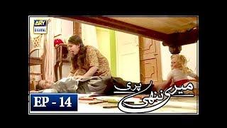 Meri Nanhi Pari Episode 14 - 9th May 2018 - ARY Digital Drama