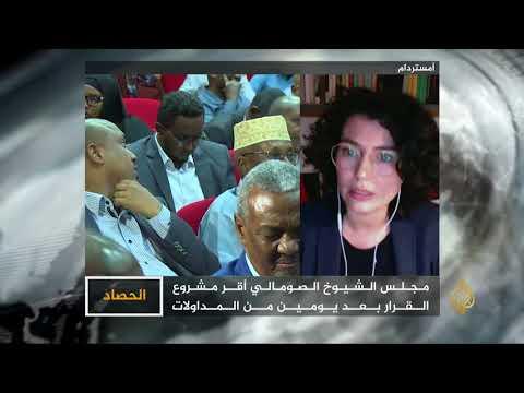 الحصاد- الصومال.. تكريس منع موانئ دبي  - نشر قبل 7 ساعة