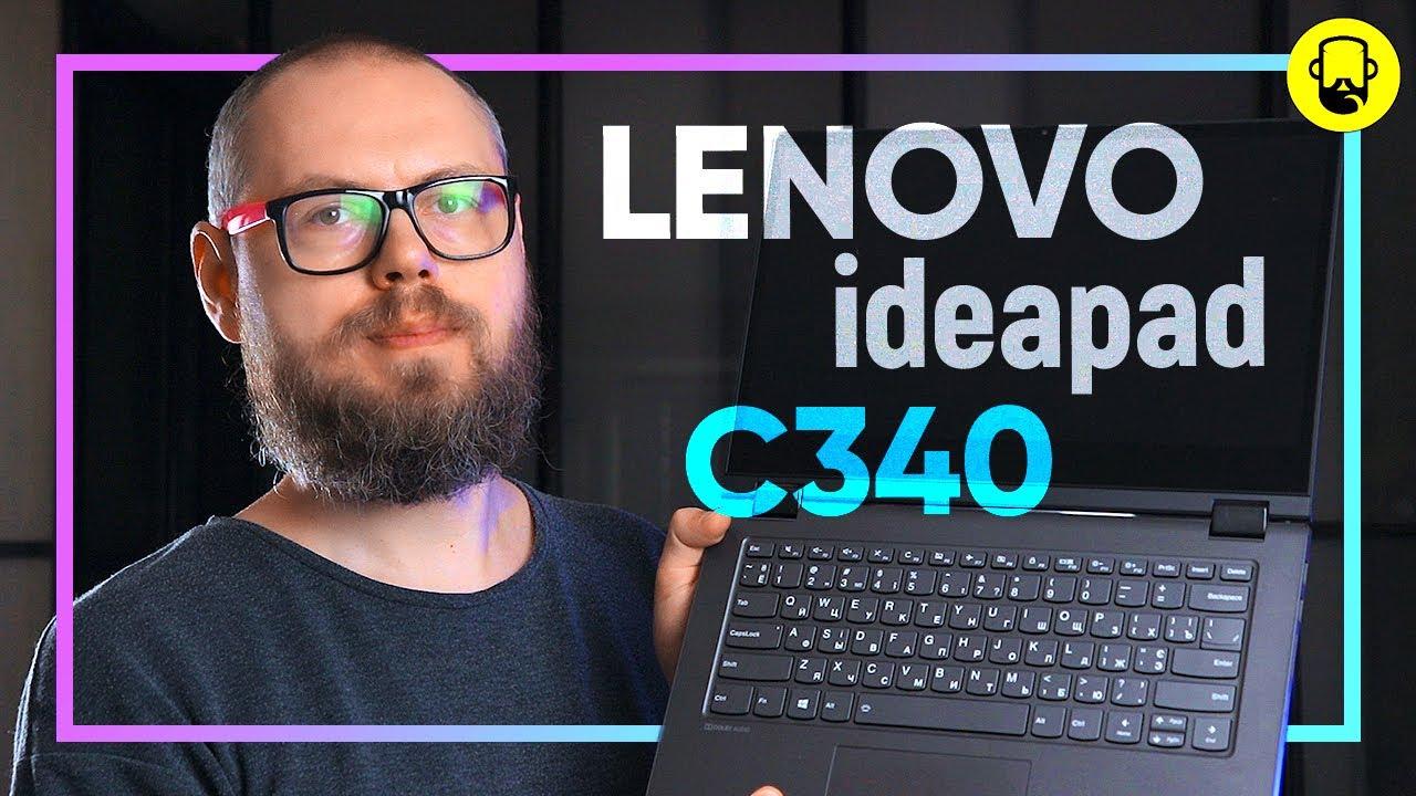 Обзор Lenovo ideapad C340 – Доступный ноутбук-трансформер