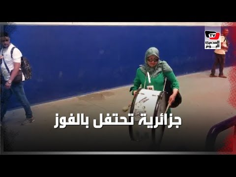سيدة جزائرية تدق الطبول عقب فوز الجزائر ببطولة أمم أفريقيا  - 00:54-2019 / 7 / 20