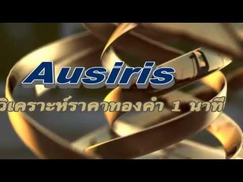 ราคาทองคำวันนี้ วิเคราะห์ 1 นาที โดย Ausiris 28Jun2016