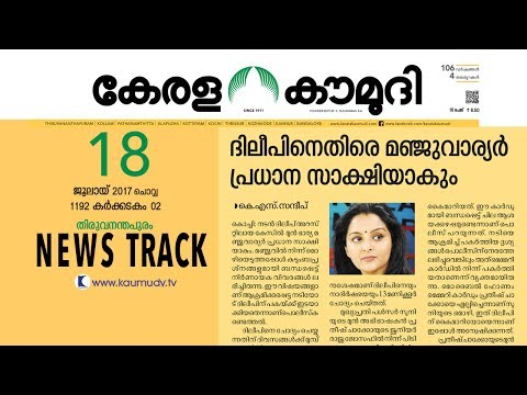 actress-issue-:-manju-will-become-the-main-witness-against-dileep-|-newstrack