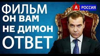 Димон Он вам не Димон  Как это было Видео ОТВЕТ  Алексей Навальный реакция Медведева и ФСО