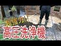 高圧洗浄機使ってみたらスゴかった! の動画、YouTube動画。