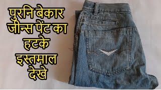 diy ladies purse from old jeans | best old jeans reuse idea -[recycle] -|hindi|