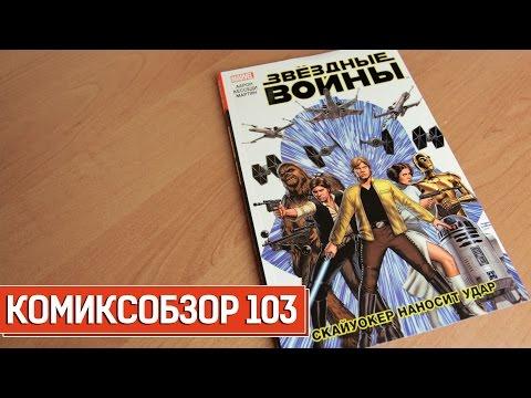 Обзор Комикса - Звёздные Войны от MARVEL. Комиксобзор № 103.