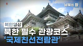 [북한영상] 외국인 관광객들의 북한 필수 관광코스! '…