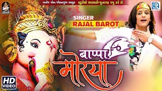 Ganpati Bappa Morya RAJAL BAROT New Ganpati Song बाप्पा मोरया Full RDC Gujarati