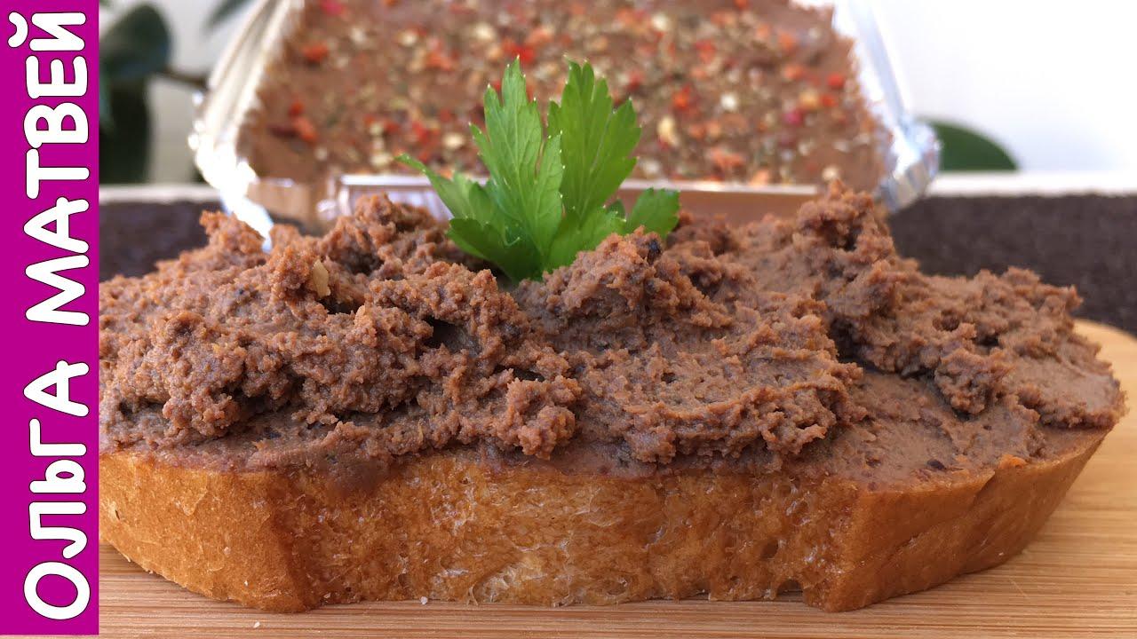 Обалденный Домашний Печеночный Паштет | Homemade Liver Pate