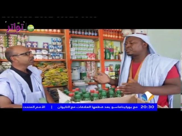 """سلسلة """"امخيطرات2""""  الخطار - رمضان 2018 - قناة الموريتانية"""