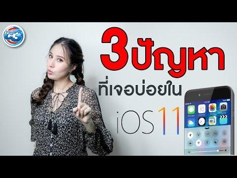 DailyC3 | 3 ปัญหาที่พบบ่อยใน iOS 11 - วันที่ 03 Oct 2017