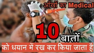 Eye test in indian army medical check up test exam examination full details 10 point wise in Hindi
