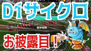 【城とドラゴン】念願のサイクロD1獲得!お披露目ガチバトル!