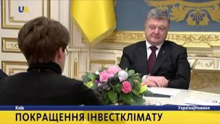 Покращення інвестиційного клімату в Україні?>
