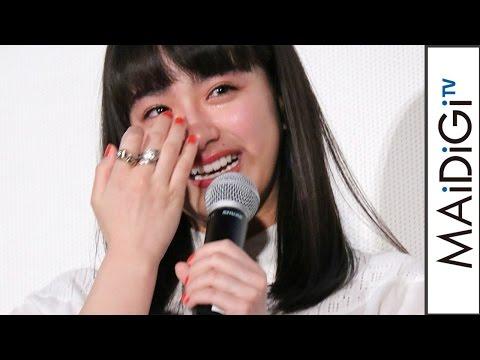 平祐奈、大学合格をファンに生報告 サプライズに感激の涙… 映画「ReLIFE リライフ」完成披露イベント4